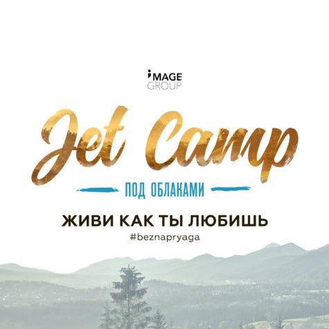 "Дизайн презентации ""Jet Camp"""