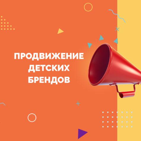 """""""Продвижение детских брендов"""""""
