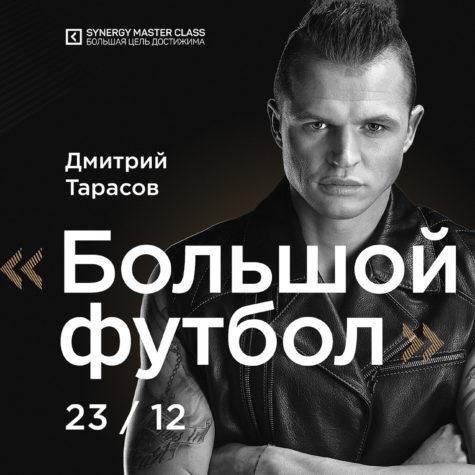 "Мастер-класс Дмитрия Тарасова ""Большой Футбол"""